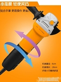 切割機 多功能家用磨光機手磨機拋光機打磨機切割機角磨機手砂輪 DF 科技藝術館