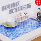 現貨-磚紋馬賽克廚房鋁箔防油貼 耐高溫防水磁磚貼 防油煙牆貼壁貼【B092】『蕾漫家』