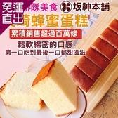 台中名店長崎本舖 香甜蜂蜜蛋糕1盒 (430公克±10%/盒)【免運直出】