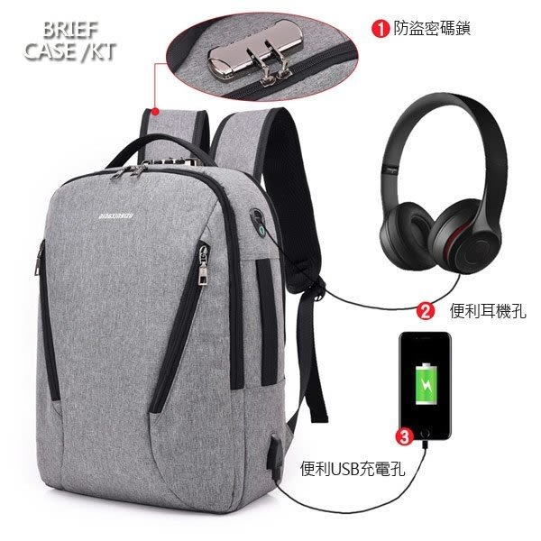 [ 潮流堂 ] 防盜密碼鎖 USB充電 耳機孔 耐磨耐重可放15吋 可固定拉桿 筆電後背包