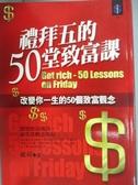 【書寶二手書T1/投資_JGO】禮拜五的50堂致富課_鹿荷