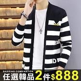 任選2件888ManStyle罩衫毛衣罩衫外套【08SB00162】