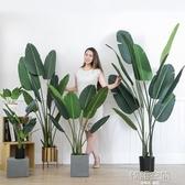 現貨·仿真植物天堂鳥北歐旅人蕉假綠植盆栽大型客廳擺設室內裝飾龜背葉禮物
