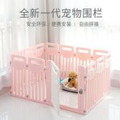寵物圍欄 寵物圍欄狗柵欄室內狗狗圍欄中小型犬泰迪狗籠子狗窩帶廁所