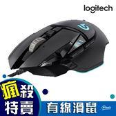 羅技 logitech Proteus Spectrum RGB 自調控遊戲滑鼠 遊戲滑鼠 滑鼠 電腦滑鼠 電競滑鼠