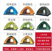 帳篷戶外3-4人全自動家庭加厚防雨雙人2單人露營野營野外二室一廳【六月爆賣好康低價購】