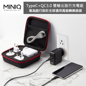 【MINIQ】出國萬用充電器 台灣製造 全球通用萬能轉換插頭(PD真閃充+QC3.0快充 )