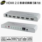 [哈GAME族]免運費 可刷卡●附遙控器●伽利略 HDMI 2.0 影音切換器 5進1出 HDS501B 含變壓器 不含HDMI