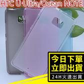 [24hr-台灣現貨]HTC Ocean Note U Ultra 布丁 磨砂 手機 保護套 外殼 清水 軟膠 素材
