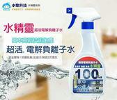 水精靈高效能清潔劑超值組「贈」補充包+隨手瓶