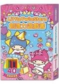 LittleTwinStars創造力遊戲書【40週年閃亮紀念款】