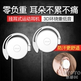 K歌耳機 品存L1耳機掛耳式 不傷耳有線線控帶麥克風話筒全民k歌錄音專用運 京都3C