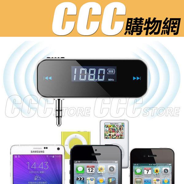 FM發射器 車載發射器 FM 發射器 車載MP3 手機 3.5mm 免持聽筒 手機MP3 FM無線音頻