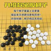 圍棋套裝五子棋黑白棋子實木兩用棋盤