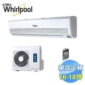 惠而浦 Whirlpool 單冷定頻一對一分離式冷氣 ATO-HR90NA / ATI-HR90NA