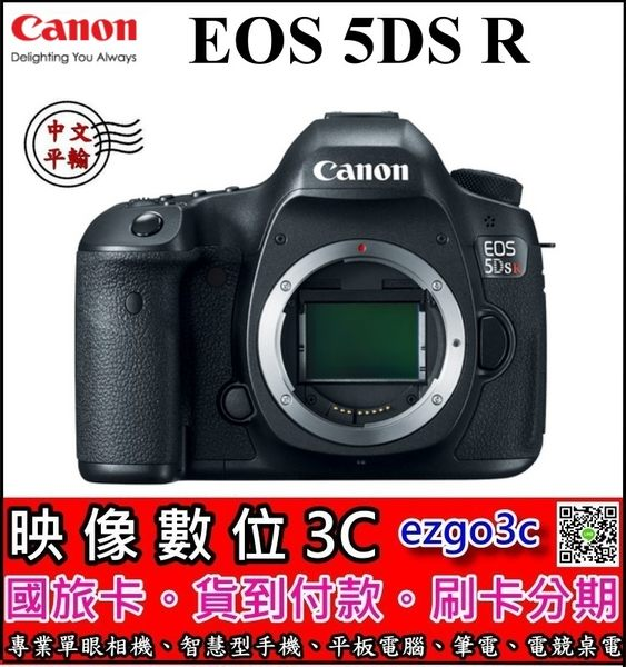 《映像數位》CANON EOS 5DS R單機身【中文平輸 】【64G套餐全配】**