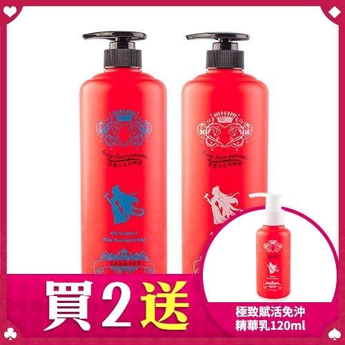 長髮公主的秘密 魔髮香氛控油洗髮精/水感保濕洗髮精 1000ml【BG Shop】2款供選