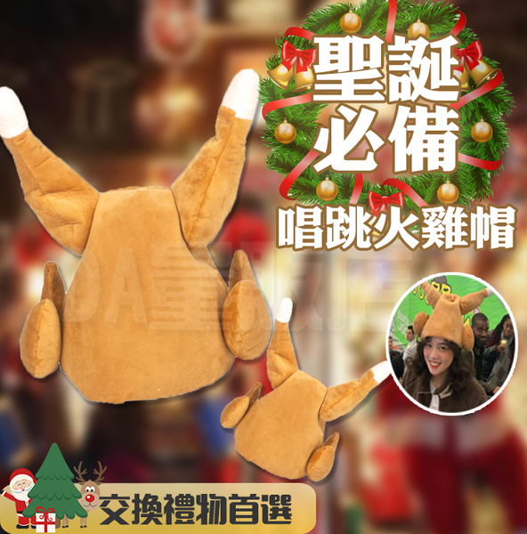 會動的火雞帽 電動雞腿帽 烤雞帽 雞腿帽子 抖音同款 搞怪 聖誕節 派對 交換禮物(V50-2538)