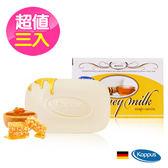 三入組-德國Kappus蜂蜜牛乳潤膚皂50g【1838歐洲保養】
