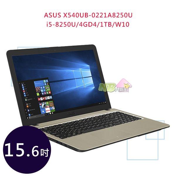 ASUS X540UB-0221A8250U 15.6吋◤刷卡◢ FHD 霧面 筆電 (i5-8250U/4GD4/1TB/W10) 深棕黑
