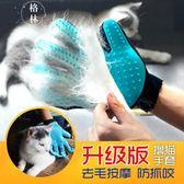 擼貓手套貓梳子寵物除毛神器貓咪用品按摩洗澡刷 【格林世家】