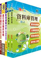 【鼎文公職】2H24-華南銀行(系統管理人員)套書(不含作業系統、TCP/IP)(贈題庫網帳號、雲端課程)