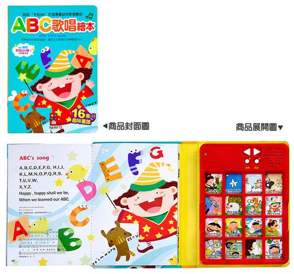 風車童書 ABC歌唱繪本