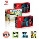 現貨 任天堂Switch加強版主機+遊戲...