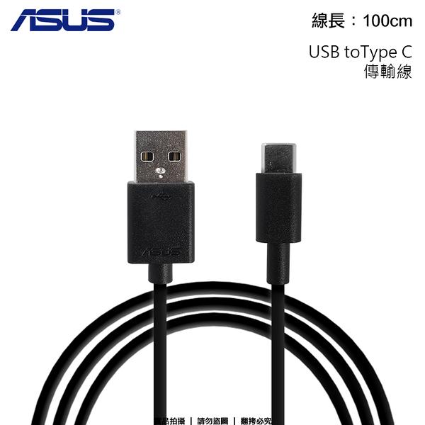 ▼ASUS USB To Type C 原廠傳輸線/充電傳輸線 ZenFone 4 ZE554KL/Pro ZS551KL