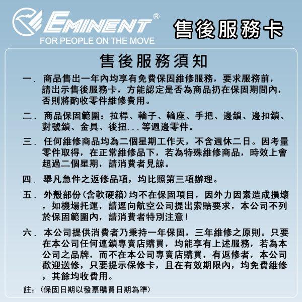 【EMINENT雅仕】超輕鋁框霧面PC飛機輪旅行箱 行李箱-28吋