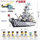 兼容積木男孩子航空母艦拼裝玩具益智6-7-8-10歲兒童玩具 【免運】