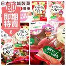 (即期商品) 日本 金城水蜜桃/蘋果果凍(袋)