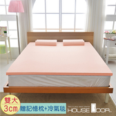 House Door 抗菌防螨布套 3cm記憶床墊超值組-雙大6尺(甜美粉)