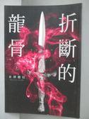 【書寶二手書T1/翻譯小說_ICU】折斷的龍骨(上)_米澤穗信