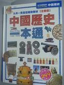 【書寶二手書T6/少年童書_YGW】中國歷史一本通(注音版)_幼福編輯部