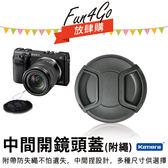 放肆購 Kamera 40.5mm 中間開鏡頭蓋 附繩 防失繩 防丟繩 中捏式 鏡頭前蓋 中扣式 前扣式 多種尺寸