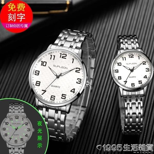 老人大數字錶盤石英鋼帶手錶中老年人男女款情侶媽媽商務防水夜光 1995生活雜貨