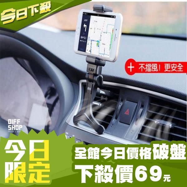 《DIFF》車用冷氣出風口手機支架 手機充電座 手機懶人支架 通用 手機架