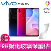 分期0利率 VIVO Y95 6.22吋 (4G/64G) 智慧型手機 贈『9H鋼化玻璃保護貼*1』