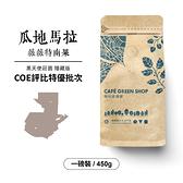 瓜地馬拉薇薇特南果黑天使莊園隱藏版水洗咖啡豆-COE評比特優批次(一磅)|咖啡綠.典藏