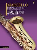 薩克斯風譜M8419.馬切洛:奏鳴曲.作品二之八〔高音/中音薩克斯風與鋼琴改編版〕〔附CD〕