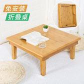 摺疊桌楠竹炕桌實木榻榻米桌正方形地桌餐桌飯桌小茶幾方桌矮桌子    名購居家  ATF