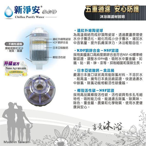 【龍門淨水】新淨安除氯沐浴器-紫羅藍多效能1支組買二送一除重金屬小分子潔膚奈米抗菌(7809)