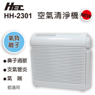 HEC 濾淨PM2.5除臭6-8坪空氣清淨機(HH-2301)