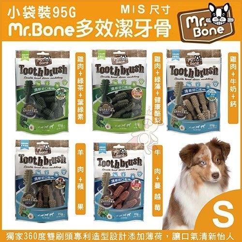 『寵喵樂旗艦店』Mr.Bone《多效潔牙骨小袋裝-S|M號二種尺寸可選擇》95G/包 犬適用
