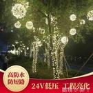 24V低壓燈串LED小彩燈閃燈串燈滿天星網紅房間裝飾戶外防水星星燈 蘿莉新品