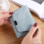 2019新款韓版短款錢包 磨砂皮錢包 女士零錢包薄款迷你短夾 CJ6089『科炫3C』