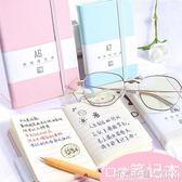 A7小本子便攜隨身小號筆記本子簡約小清新日記本隨身記事本單詞本個性創意 怦然心動