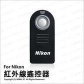 NIKON 尼康ML L3 副廠無線遙控器紅外線遙控器~可 ~P7800 D5100 D5