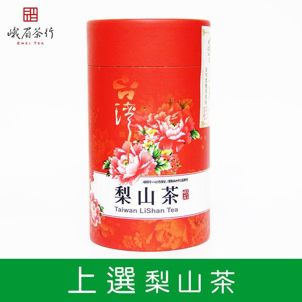 上選清香 梨山茶1601 150g  峨眉茶行